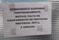 Cartaz alerta a suspensão temporária do atendimento do Hospital de Cobilândia, em Vila Velha. Crédito: Internauta